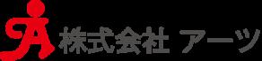 【株式会社アーツ】 地域密着型の人材派遣を主業務とした総合サービス企業。